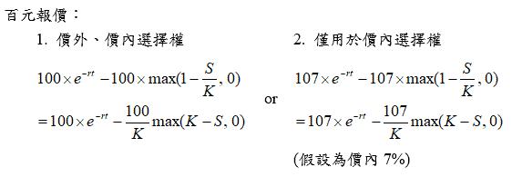 結構型商品市場慣例 Structure Product Market Convention - 股權連結商品 (ELN) 計算慣例