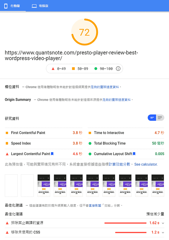 Google PageSpeed Insights - Mobile - Improve - local font