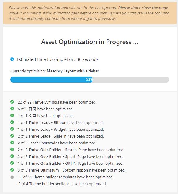 Thrive Themes - Project Lightspeed - Asset Optimization - 網站最佳化
