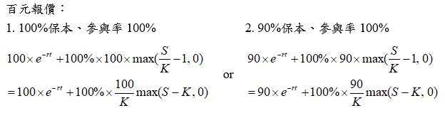 結構型商品市場慣例 Structure Product Market Convention - 保本型商品 (PGN) 計算慣例