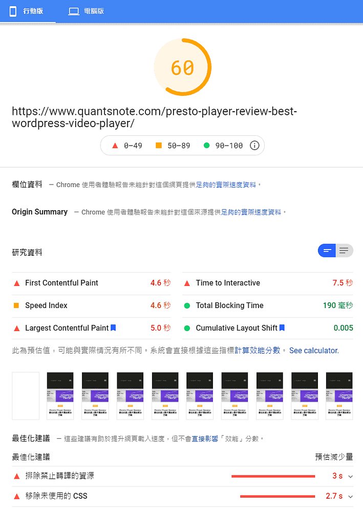 Google PageSpeed Insights - Mobile - Improve