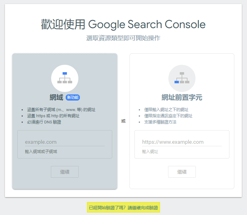 Google Search Console - Final Step for verification