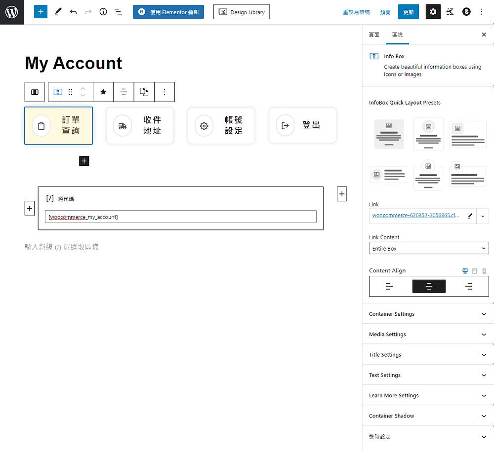 wordpress-column-block-with-kadence-info-box