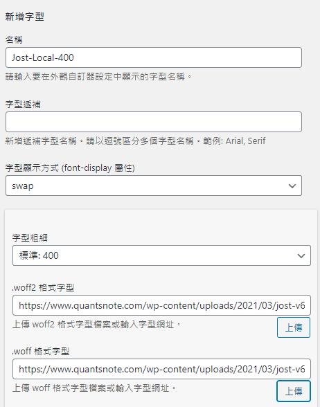 Local Google Font - Custom Fonts - Add Font