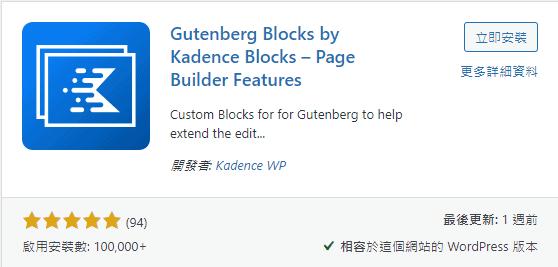 kadence-blocks-install