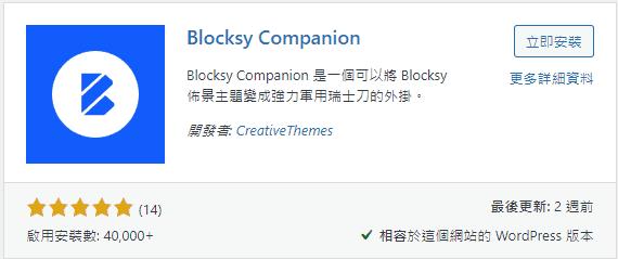 blocksy-companion-plugin