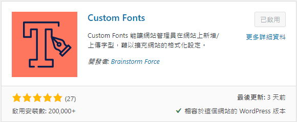 Local Google Font - Add New Plugin - Custom Fonts