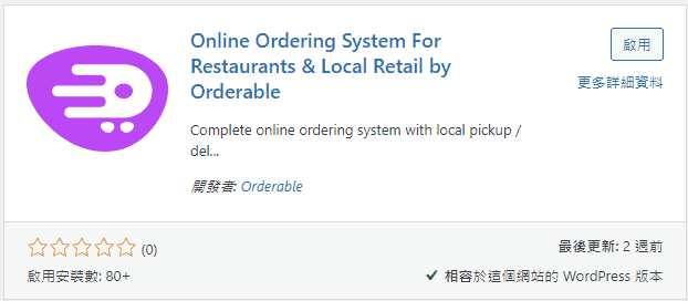 orderable-plugin-for-floating-cart