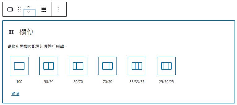 wordpress-block-column