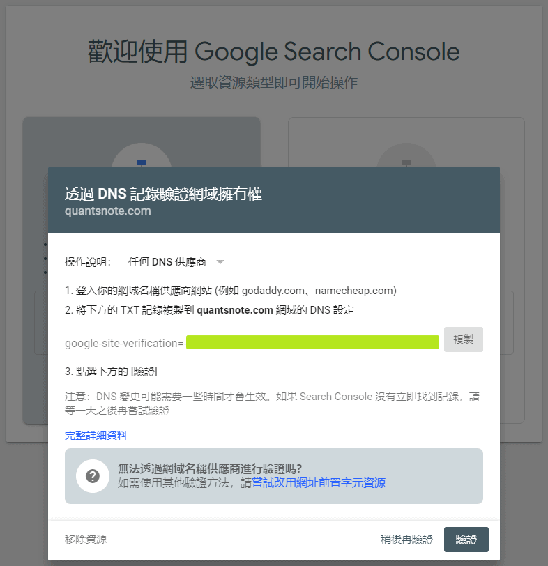 Google Search Console - Verification Code for DNS